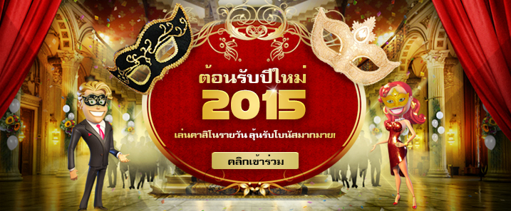 2015 New Year Kickoff Party TH (Pre)