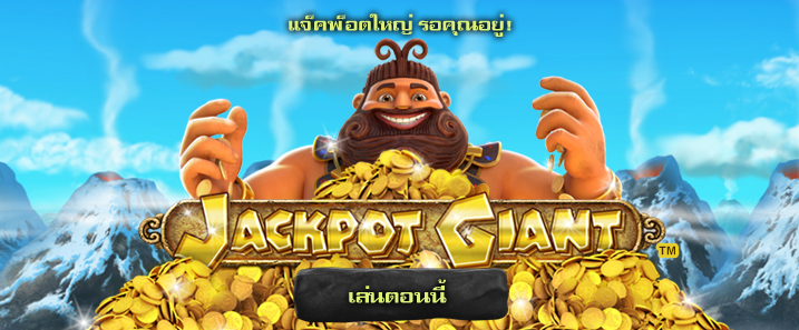 New Game - Jackpot Giant_TH